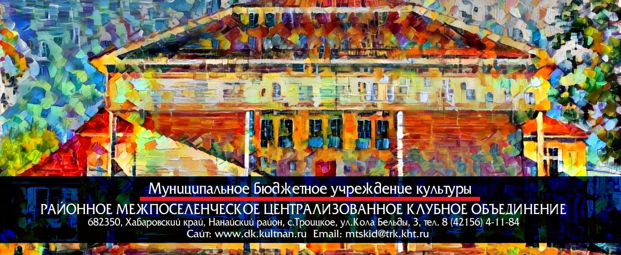 МБУК «Районное межпоселенческое централизованное клубное объединение» Нанайского муниципального района